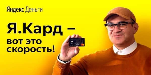 Интернет заработок в Яндекс.Деньги