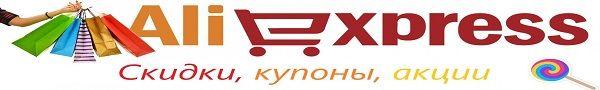 Купить дешевые товары на AliExpress