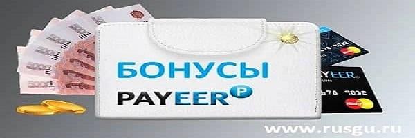 Сервис раздачи и получения WMR бонусов