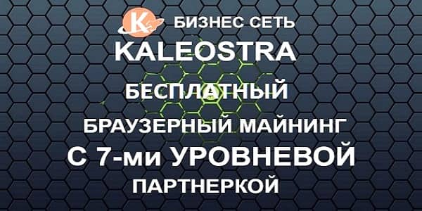 Калеостра Майнинг