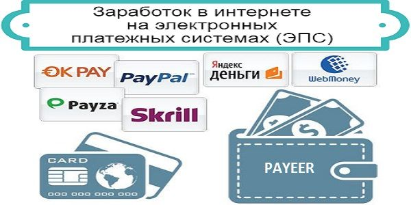 Заработок в платежной системе