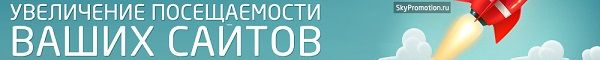 Живые посетители на сайт дешево от 0.001 рубля