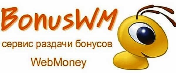 Сервис ежедневной раздачи и получения WMR бонусов