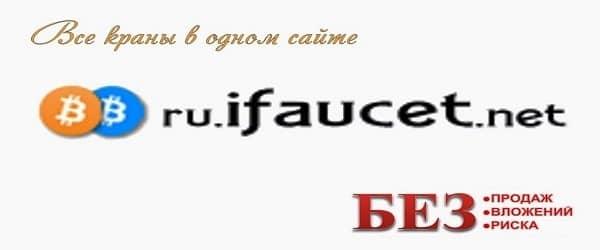 Сборник Всех Биткоин Кранов и Буксов в Одном Месте