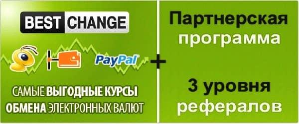 Партнерка обменника всех электоронных валют