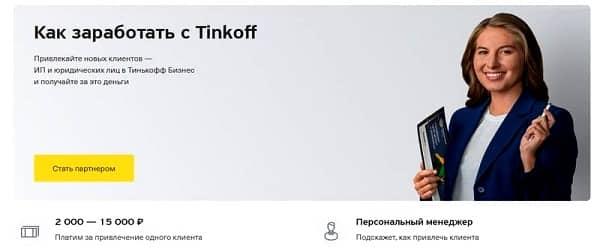 Заработок в партнерке Тинькофф банка
