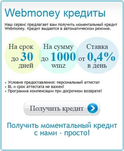 WM кредит онлайн