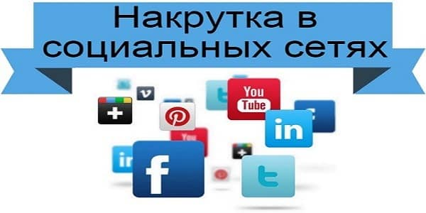 Сервис заработка и качественной раскрутки в соцсетях