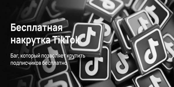 Сервис бесплатного продвижения Тик-Ток